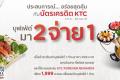 สิทธิพิเศษ บัตรเครดิต KTC บุฟเฟ่ต์ มา 2 จ่าย 1 ที่ Sukishi Buffet และ Seoul Grill เมื่อใช้คะแนนสะสม 1,999 คะแนน วันนี้ ถึง 30 กันยายน 2561