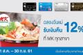 สิทธิพิเศษ บัตรเครดิต TMB ที่ร้าน เอ็มเค MK รับเงินคืน 12% เมื่อทานอาหารตั้งแต่ 1,000 บาทขึ้นไป วันนี้ ถึง 30 กันยายน 2561