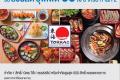 สิทธิพิเศษ ลูกค้าบัตรเครดิต TMB รับส่วนลด บุฟเฟ่ต์ 50% สำหรับท่านที่ 2 ที่ร้าน Tohkai วันนี้ ถึง 31 สิงหาคม 2561