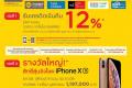 สิทธิพิเศษ บัตรเครดิตในเครือ กรุงศรี ที่ MK รับเครดิตเงินคืน 12% เมื่อทานครบ 1,000 บาท พร้อมลุ้นรับ  iPhoneXS วันนี้ ถึง 31 มกราคม 2562