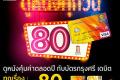 โปรโมชั่น บัตรกรุงศรี เดบิต ซื้อบัตรชมภาพยนตร์ 80 บาท ที่ โรงภาพยนตร์ในเครือ เมเจอร์ ซีนีเพล็กซ์ วันนี้ ถึง 31 ธันวาคม 2563