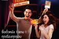 สิทธิพิเศษ บัตรกรุงศรี เดบิต ซื้อบัตรชมภาพยนตร์ 1 ฟรี 1 ที่โรงภาพยนตร์ในเครือ เมเจอร์ ซีนีเพล็กซ์ วันนี้ ถึง 30 เมษายน 2562
