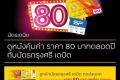 โปรโมชั่น บัตรกรุงศรี เดบิต ซื้อ บัตรชมภาพยนตร์ 80 บาท ที่ โรงภาพยนตร์ในเครือ SF วันนี้ ถึง 31 ธันวาคม 2563