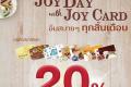Joy Day with Joy Card โปรโมชั่นพิเศษสำหรับสมาชิกบัตร Joy Card รับส่วนลดพิเศษ 20% ทุกสิ้นเดือน ที่ S&P เอสแอนด์พี วันนี้ ถึง 31 ธันวาคม 2559
