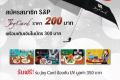 บัตรสมาชิก S&P Joy Card รับฟรี ร่ม Joy Card มูลค่า 350 บาท วันนี้ ถึง 31 ธันวาคม 2560 สิทธิประโยชน์ และเงื่อนไข การใช้บัตร