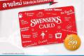 สเวนเซ่นส์ แฟนคลับการ์ด บัตรสมาชิก Swensens พร้อมรายละเอียด สิทธิประโยชน์ของ บัตรสมาชิกสเวนเซ่นส์