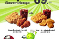 โปรโมชั่น AIS ที่ KFC ชุดอร่อยโดนใจ ราคาเพียง 69 บาท วันนี้ ถึง 30 มิถุนายน 2562