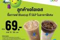 สิทธิพิเศษ ลูกค้า AIS ซื้อบลูคัพ กาแฟเย็นบลูไอซ์ หรือ ลาเต้ เพียง 69 บาท ที่ BlueCup S&P เอส แอนด์ พี วันนี้ ถึง 30 กันยายน 2561