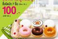 โปรโมชั่น AIS ที่ Mister Donut  มิสเตอร์ โดนัท วันนี้ ถึง 31 ธันวาคม 2563