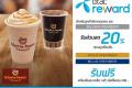 สิทธิพิเศษ ลูกค้า ดีแทค ที่ Gloria Jean's Coffees เครื่องดื่ม ลด 20% วันนี้ ถึง 30 มิถุนายน 2561