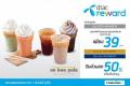 สิทธิพิเศษ ลูกค้า ดีแทค Dtac ที่ โอ บอง แปง ซื้อเครื่องดื่ม ราคาพิเศษ วันนี้ ถึง 31 มกราคม 2561
