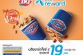 โปรโมชั่น ดีแทค Dtac ที่ แดรี่ควีน Dairy Queen ซื้อไอศกรีม บลิซซาร์ด ราคาเพียง 19 บาท วันนี้ ถึง 31 ธันวาคม 2562