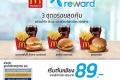 สิทธิพิเศษ ลูกค้า ดีแทค Dtac ที่ แมคโดนัลด์ ซื้อชุดอร่อยสุดคุ้ม ราคาเริ่มต้น 89 บาท ที่ McDonald's วันนี้ ถึง 31 พฤษภาคม 2562