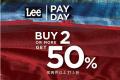 โปรโมชั่น Lee ซื้อ 2 ชิ้น ลด 50% วันนี้ ถึง 3 มิถุนายน 2561