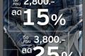 โปรโมชั่น Levi's ลดราคา สูงสุด 25% เมื่อซื้อครบกำหนด ที่ ลีวายส์ ทั่วประเทศ วันนี้ ถึง 3 เมษายน 2562