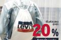 โปรโมชั่น ลีวายส์ ลดราคา สูงสุด 20% พร้อมรับ กระเป๋า Levi's® Sling Bag ฟรี ที่ Levi's วันนี้ ถึง 10 ตุลาคม 2562