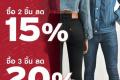 โปรโมชั่น ลีวายส์ ลดราคา สูงสุด 20% เมื่อซื้อครบ 3 ชิ้น ที่ Levi's วันนี้ ถึง 14 พฤศจิกายน 2562