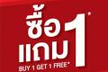 โปรโมชั่น Lee Jeans ซื้อ 1 แถม 1 ฟรี วันนี้ ถึง 1 กันยายน 2563