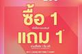 โปรโมชั่น Lee Jeans Gifts of Love ซื้อ 1 แถม 1 ฟรี วันนี้ ถึง 24 กุมภาพันธ์ 2563