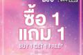 โปรโมชั่น Lee Jeans และ Lee Kids ซื้อ 1 แถม 1 ฟรี วันนี้ ถึง 1 มีนาคม 2563
