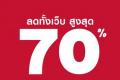 โปรโมชั่น ลีวายส์ ออนไลน์ PayDay ลดสูงสุด 70% ทั้งเว็บ วันนี้ ถึง 1 เมษายน 2563
