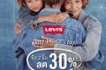 โปรโมชั่น ลีวายส์ Celebration ลด สูงสุด 25% ที่ Levi's วันนี้ ถึง 6 มกราคม 2564