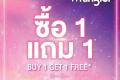 โปรโมชั่น Wrangler ซื้อ 1 แถม 1 ฟรี วันนี้ ถึง 1 มีนาคม 2563