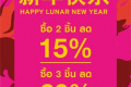 โปรโมชั่น ลีวายส์ ฉลอง ตรุษจีน HAPPY LUNAR NEW YEAR ลดสูงสุด 20% ที่ Levi's วันนี้ ถึง 11 กุมภาพันธ์ 2563