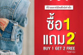 โปรโมชั่น ลีวายส์ ซื้อ 1 แถม 2 ฟรี และ ชิ้นที่ 2 ลดทันที 80% วันนี้ ถึง 18 เมษายน 2564 ที่ Levi's สาขาที่ร่วมรายการ
