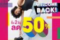 โปรโมชั่น ลีวายส์ Levi's® Welcome Back ซื้อ 2 ชิ้น ลด 50% ที่ Levi's วันนี้ ถึง 12 กันยายน 2564