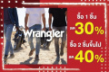 โปรโมชั่น Wrangler ซื้อ 1 ชิ้น ลด 30% แต่ซื้อ 2 ชิ้นขึ้นไป ลดไปเลย 40%  วันนี้ ถึง 30 มิถุนายน 2564