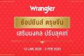 โปรโมชั่น Wrangler ช้อปยีนส์ รับ ตรุษจีน วันนี้ ถึง 2 กุมภาพันธ์ 2563