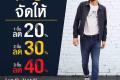 โปรโมชั่น แม็คยีนส์ ลดสุงสุด 40% และ โปรโมชั่นอื่นๆ ที่ Shop Mc Jeans วันนี้ ถึง 31 มกราคม 2562