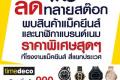 งาน Mc Jeans ลดล้างสต๊อก สินค้า แม็คยีนส์ และนาฬิกาแบรนด์เนม ลดราคาพิเศษ ที่ โรงงานแม็คยีนส์ วันที่ 28 ถึง 31 มีนาคม 2562