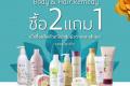 โปรโมชั่น โอเรียนทอล พริ๊นเซส Body & Hair Remedy ซื้อ 2 แถม 1 ฟรี วันนี้ ถึง 31 มีนาคม 2562 และ โปรโมชั่นอื่นๆ ที่ Oriental Princess