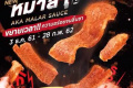 โปรโมชั่น อากะ AKA บุฟเฟ่ต์ ปิ้งย่าง หม่าล่า ราคาเริ่มต้น ท่านละ 339+ ที่ AKA Japanese Restaurant วันนี้ ถึง 28 กุมภาพันธ์ 2562