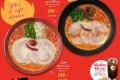 โปรโมชั่น ชาบูตง ราเมน เมนูใหม่ New Spice It Up Ramen และ Sousaku Tantanmen และ ข้าวหน้านัมบังด้ง ที่ Chabuton Ramen วันนี้