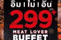 โปรโมชั่น อากะ บุฟเฟ่ต์ Meat Lover Buffet เพียง ท่านละ 299+ ที่ AKA Japanese Restaurant เฉพาะจันทร์ - ศุกร์ วันนี้ ถึง 28 กุมภาพันธ์ 2563