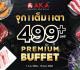 โปรโมชั่น อากะ ปิ้งย่าง บุฟเฟ่ต์ จุก เต็ม เตา Premium Buffet ราคาพิเศษ 499 บาท ที่ AKA Japanese Restaurant วันนี้ ถึง 16 สิงหาคม 2563