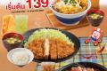 โปรโมชั่น คัตสึยะ Happy Tonkatsu Set ที่ Katsuya ซื้อกลับบ้าน วันนี้ ถึง 31 พฤษภาคม 2563