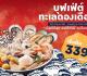 โปรโมชั่น RedSun บุฟเฟ่ต์ ทะเลดอง เดือด ที่ เรดซัน วันนี้ ถึง 30 พฤศจิกายน 2563