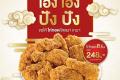 โปรโมชั่น Texas Chicken ไก่ทอด 8 ชิ้น ราคาเพียง 248 บาท วันนี้ ถึง 25 มกราคม 2563