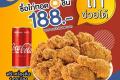 โปรโมชั่น Texas Chicken ไก่ทอด 8 ชิ้น 188 บาท ที่ เท็กซัส ชิคเก้น วันนี้ ถึง 30 เมษายน 2563