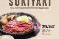 โปรโมชั่น เปปเปอร์ ลันช์ เมนูใหม่ Japanese Teppan Sukiyaki สุกี้ยากี้ สไตล์ญี่ปุ่น ที่ PepperLunch วันนี้ ถึง 29 มีนาคม 2563 และ โปรโมชั่นอื่นๆ