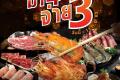 โปรโมชั่น You&I สุกี้ ชาบู โปร มา 4 จ่าย 3 เพียง add line วันนี้ ถึง 11 กันยายน 2563