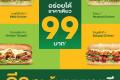 โปรโมชั่น ซับเวย์ อร่อยได้ ราคาเดียว 99 บาท ที่ SUBWAY วันนี้ ถึง 30 มิถุนายน 2564