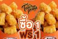 โปรโมชั่น A&W Tater Puffs ซื้อ 1 แถม 1 ฟรี และ ข้าวไก่ทอดคัตสึ และ Tater Puffs To go ที่ เอแอนด์ดับบลิว วันนี้