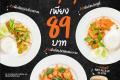 โปรโมชั่น A&W เมนูข้าวสไตล์ไทย และ MOZZA BURGER ที่ เอแอนด์ดับบลิว วันนี้