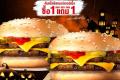 โปรโมชั่น เบอร์เกอร์คิง ดับเบิ้ลชีสเบอร์เกอร์เนื้อ ซื้อ 1 แถม 1 ฟรี และ Whopper ซื้อ 1 แถม 1 ฟรี และ เบอร์เกอร์ ราคาพิเศษ เริ่มเพียง 59 บาท และ แฮชบราวน์ ลด 50% และโปรอื่นๆ ที่ BurgerKing วันนี้