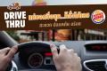 โปรโมชั่น เบอร์เกอร์คิง ซื้อผ่าน Drive Thru ราคาพิเศษ และโปรอื่นๆ ที่ BurgerKing วันนี้